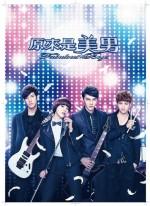 Fabulous Boys (2013) afişi