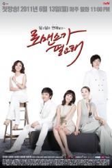 I Need Romance (2011) afişi