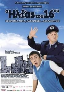 O ılias Tou 16ou (2008) afişi