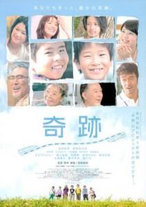 Kiseki (2011) afişi