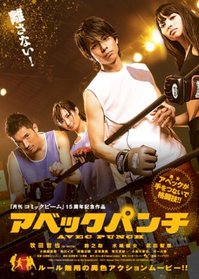 Avec Punch (2011) afişi