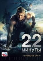 22 Minutes (2013) afişi