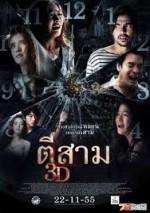 3 A.M.  3D (2012) afişi