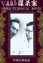 405 Mou Sha An (1980) afişi