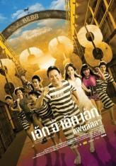8E88 Fan Lanla (2010) afişi