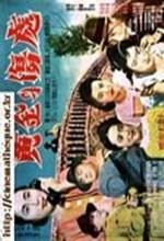 A Golden Scar (1959) afişi