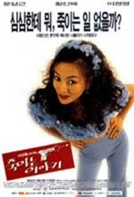 A Killing Story (1998) afişi
