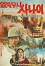 A Spotted Man (1967) afişi