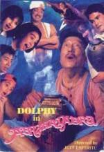 Abrakadabra (1994) afişi