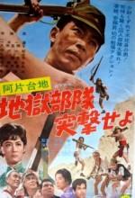 Ahendaichi Jigokubutai Totsugekseyo (1966) afişi