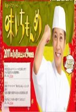 Aji ıchimonme Sp