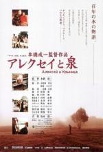 Alexei To Izumi (2002) afişi