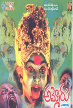 Ammoru (1995) afişi