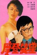 Amusing Star (1989) afişi