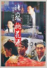 An Lian Tao Hua Yuan (1992) afişi