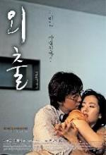Nisan Karı (2005) afişi