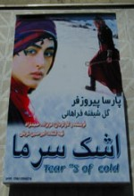 Ashk-e Sarma (2004) afişi