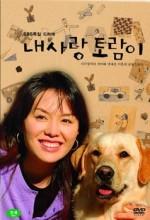 Aşkım Tohram (2005) afişi