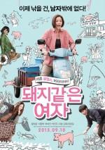 A Pig Like Woman (2015) afişi