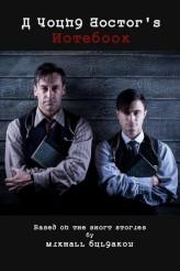 A Young Doctor's Notebook Sezon 1 (2012) afişi