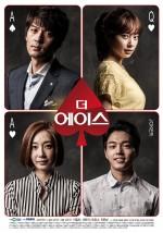 Ace (2015) afişi