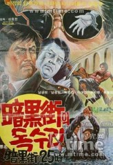 Amheukgaui 25shi (1970) afişi