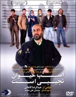 Asb Heyvan-e Najibi Ast (2011) afişi