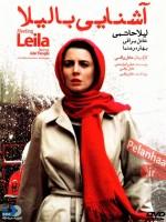 Ashnaee ba Leila  (2011) afişi