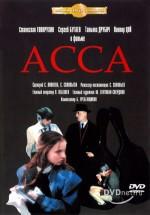 Assa (1988) afişi
