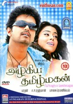 Azhagiya Tamil Magan (2007) afişi