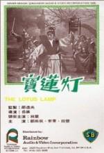 Bai Lian Deng (1965) afişi