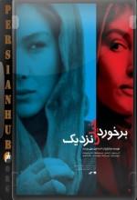 Barkhord-e Kheyli Nazdik(ı) (2010) afişi