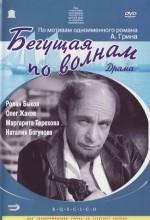 Begushchaya Po Volnam (1967) afişi