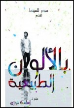 Bel Alwan Eltabeaya