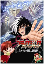 Black Jack: Futari No Kuroi isha (2005) afişi