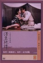 Bokuto Kidan (1992) afişi