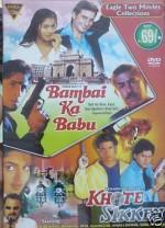 Bambai Ka Babu (1996) afişi