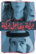 Barakah, Barakah ile Tanışınca (2016) afişi