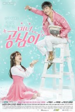 Beautiful Gong Shim (2016) afişi