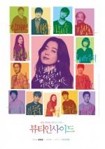 The Beauty Inside (2015) afişi