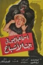 Beit al ashbah (1952) afişi