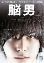 Beyin Adam (2013) afişi
