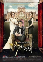 Bride of the Century (2014) afişi