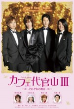Cafe Daikanyama ııı: Sorezore No Ashita (2009) afişi