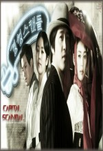 Capital Scandal / Scandal in Old Seoul (2007) afişi