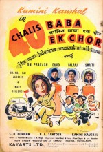 Chalis Baba Ek Chor (1953) afişi