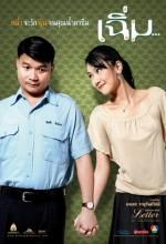 Cherm (2005) afişi