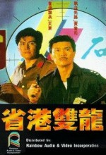 Chinese Cop-out (1989) afişi