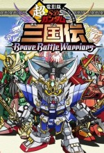 Chou Deneiban Sd Gundam Sangokuden Brave Battle Warriors (2010) afişi
