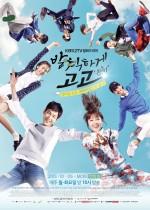 Sassy Go Go (2015) afişi